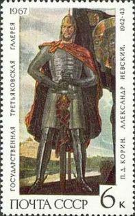 NevskyKorinStamp