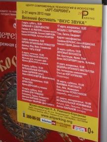 24.03.2013, St.Petersburg, orgelconcert Olga de Kort
