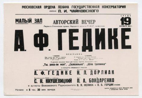 A.F.Gedicke - concert 19.10.1949 -S.TanejevWetenschappelijkeMuziekbibliotheekConservatoriumMoskou